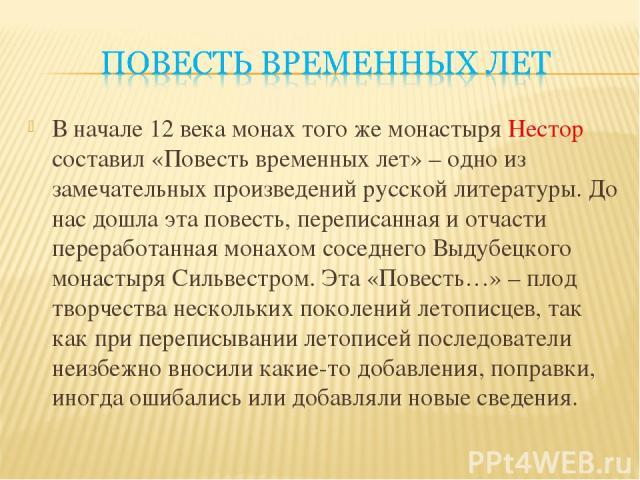 В начале 12 века монах того же монастыря Нестор составил «Повесть временных лет» – одно из замечательных произведений русской литературы. До нас дошла эта повесть, переписанная и отчасти переработанная монахом соседнего Выдубецкого монастыря Сильвес…