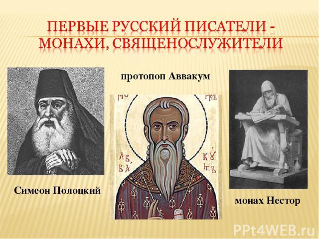 монах Нестор Симеон Полоцкий протопоп Аввакум