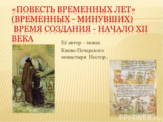 Её автор – монах Киево-Печерского монастыря Нестор..