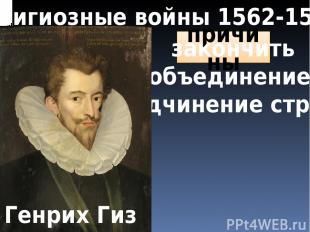 Религиозные войны 1562-1598 повод причины Убийство в Васси закончить объединение