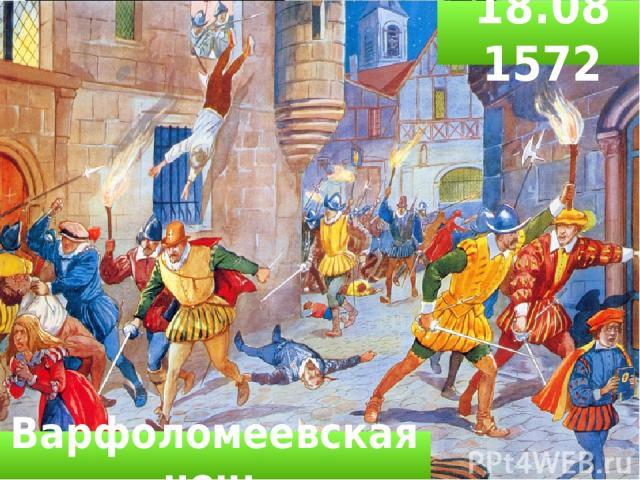 18.08 1572 Варфоломеевская ночь