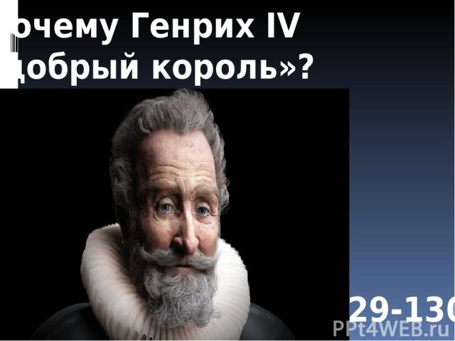 Почему Генрих IV «добрый король»? с.129-130