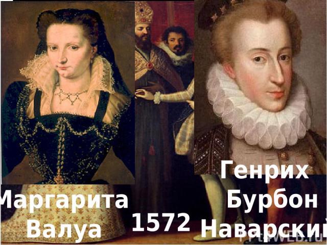 Генрих Бурбон Наварский Маргарита Валуа 1572