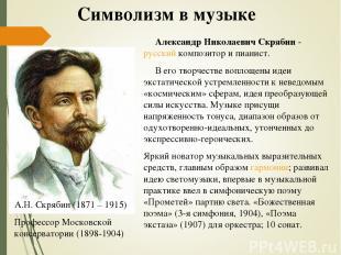 Символизм в музыке Александр Николаевич Скрябин - русский композитор и пианист.