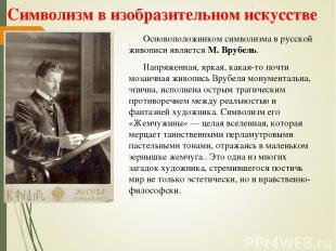 Символизм в изобразительном искусстве Основоположником символизма в русской живо