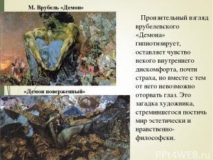 Пронзительный взгляд врубелевского «Демона» гипнотизирует, оставляет чувство нек