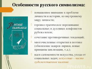 Особенности русского символизма: повышенное внимание к проблеме личности и истор