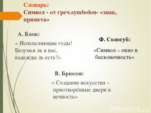 Словарь: Символ - от греч.symbolon- «знак, примета» А. Блок: « Испепеляющие годы