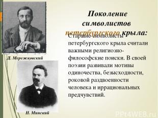 Поколение символистов петербургского крыла: Д. Мережковский Н. Минский Старшие с