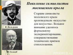 Поколение символистов московского крыла К. Бальмонт Ф. Сологуб Старшие символист