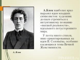 А.Блок наиболее ярко выразил идеи младших символистов: художник должен стремитьс