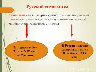 Русский символизм Символизм - литературно-художественное направление, считавшее