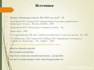 Источники Журнал «Литература в школе» №3, 2002 год, стр.30 – 32 Золотарёва И.В.,