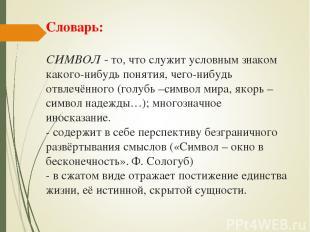 Словарь: СИМВОЛ - то, что служит условным знаком какого-нибудь понятия, чего-ниб