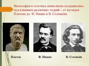 Философия и эстетика символизма складывались под влиянием различных теорий – от