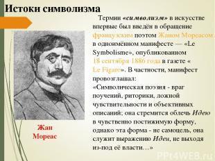 Истоки символизма Термин «символизм» в искусстве впервые был введён в обращение