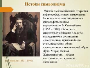 Истоки символизма Многие художественные открытия и философские идеи символизма б
