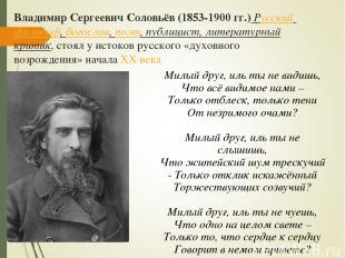 Владимир Сергеевич Соловьёв (1853-1900 гг.) Русский философ, богослов, поэт, пуб