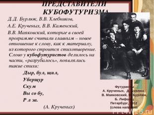 ПРЕДСТАВИТЕЛИ КУБОФУТУРИЗМА Д.Д. Бурлюк, В.В. Хлебников, А.Е. Крученых, В.В. Кам