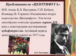 Представители «ЦЕНТРИФУГА» Н.Н. Асеев, Б.Л. Пастернак, С.П. Бобров, Божидар (Б.