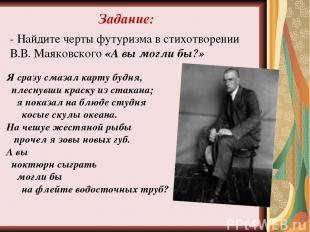 Задание: - Найдите черты футуризма в стихотворении В.В. Маяковского «А вы могли