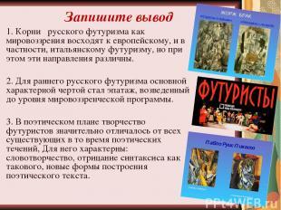 Запишите вывод 1. Корни русского футуризма как мировоззрения восходят к европейс