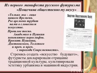 Из первого манифеста русского футуризма «Пощечина общественному вкусу» «Только м