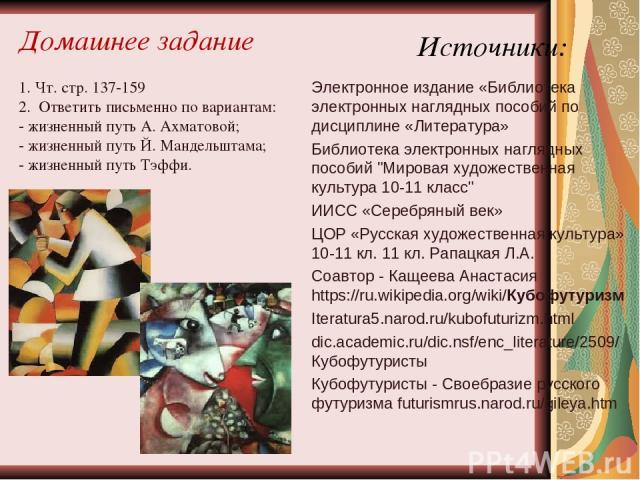 Источники: Электронное издание «Библиотека электронных наглядных пособий по дисциплине «Литература» Библиотека электронных наглядных пособий