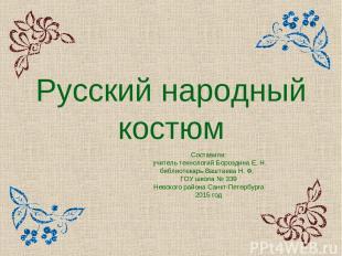 Русский народный костюм Составили: учитель технологий Бороздина Е. Н. библиотека