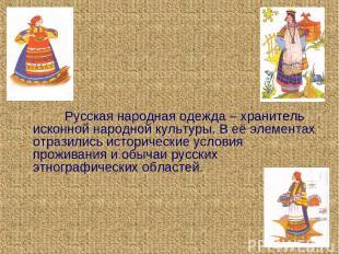 Русская народная одежда – хранитель исконной народной культуры. В её элементах о