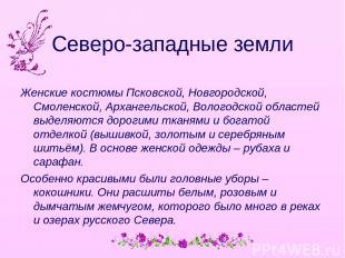 Северо-западные земли Женские костюмы Псковской, Новгородской, Смоленской, Архан