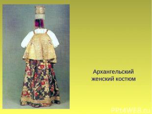 Архангельский женский костюм