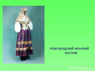 Новгородский женский костюм