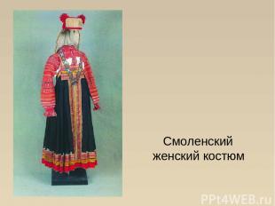 Смоленский женский костюм