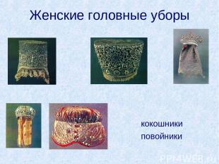 Женские головные уборы кокошники повойники