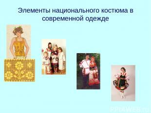 Элементы национального костюма в современной одежде