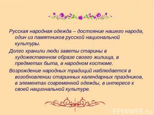 Русская народная одежда – достояние нашего народа, один из памятников русской на