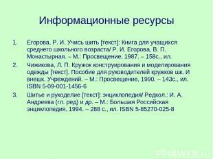 Информационные ресурсы Егорова, Р. И. Учись шить [текст]: Книга для учащихся сре