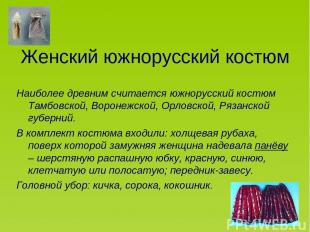 Женский южнорусский костюм Наиболее древним считается южнорусский костюм Тамбовс