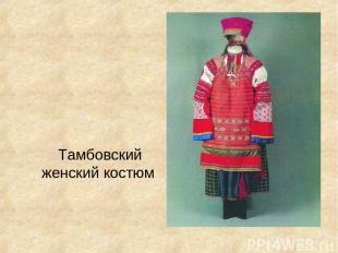 Тамбовский женский костюм