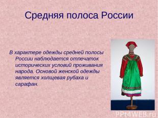 Средняя полоса России В характере одежды средней полосы России наблюдается отпеч