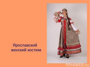 Ярославский женский костюм