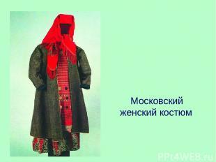 Московский женский костюм