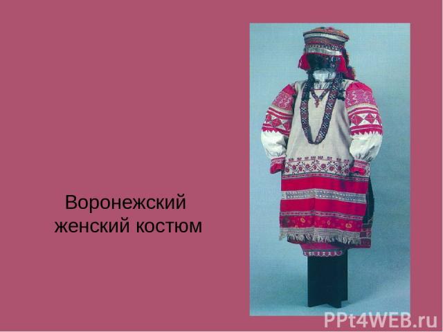 Воронежский женский костюм
