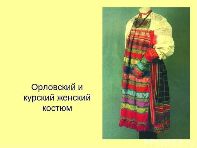 Орловский и курский женский костюм