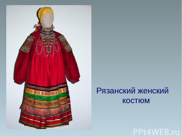 Рязанский женский костюм