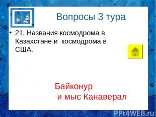 Вопросы 3 тура 21. Названия космодрома в Казахстане и космодрома в США. Байконур