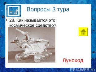Вопросы 3 тура 28. Как называется это космическое средство? Луноход