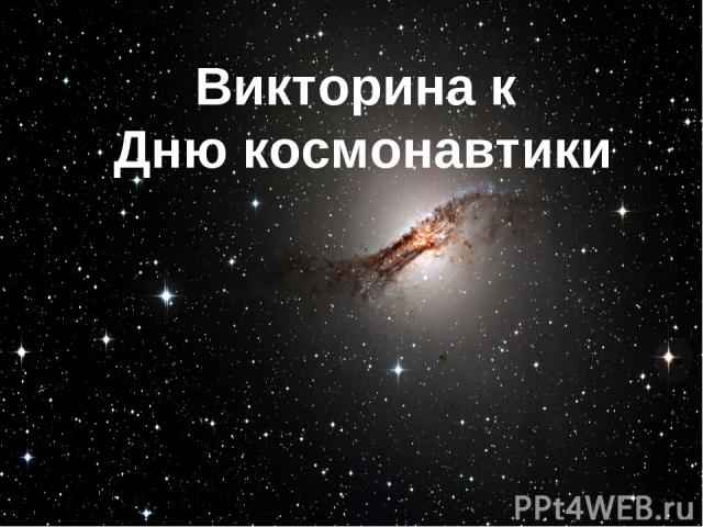 Викторина к Дню космонавтики