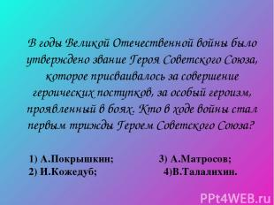 В годы Великой Отечественной войны было утверждено звание Героя Советского Союза